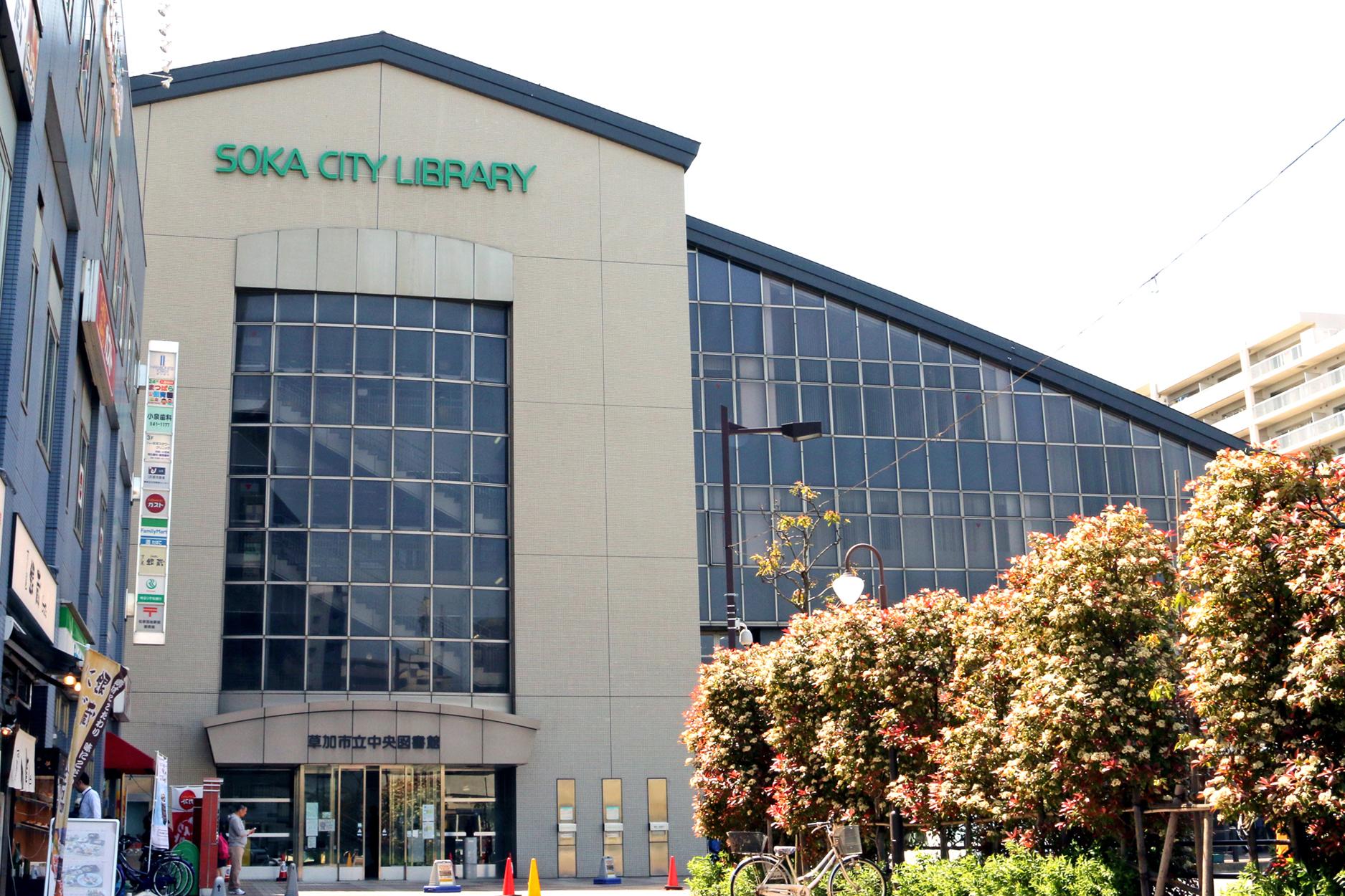 草加図書館
